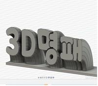 3D 명패 만들기
